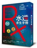 水逆求生手冊:一次讀懂水逆、金逆、火逆如何影響你,化危機為生機!