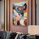 屏風 玄關裝飾畫抽象大尺寸別墅客廳背景牆掛畫巨幅酒店會所走廊壁畫  【全館免運】