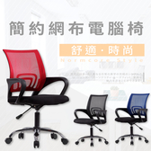 【IDEA】高密度彈力極透氣網布電腦椅 辦公椅 會議椅 工作椅 書桌椅 事務椅【ID-032】三色
