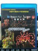 挖寶二手片-Q00-1046-正版BD【美麗台灣】-藍光影片