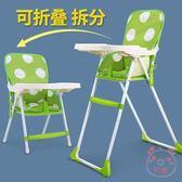 寶寶餐椅可折疊便攜式兒童餐椅多功能寶寶吃飯餐椅嬰兒餐桌座椅子XW(1件免運)