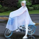 自行車雨衣單人男女成人韓國時尚電動車雨批單車騎行防水雨披