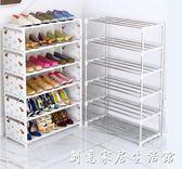 鞋架簡易門口家用經濟型置物架防塵收納神器鞋櫃多層宿舍小鞋架子WD 創意家居生活館