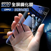OPPO R17/R15 鋼化膜 鋁矽全屏抗藍光保護防指紋鋼化玻璃貼(二色)【CSPT22】