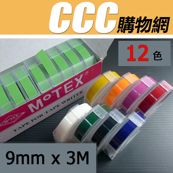 MoTEX 9mm x 3M 隨身個性打標機用色帶 - 適用 DYMO M1880 1610(M1810)