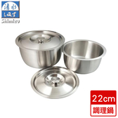清水 316不鏽鋼調理鍋(18+22cm)【愛買】