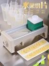 切片機 閃閃優品水果切片機商用手工水果茶果蔬削片刨片家用切檸檬切片器