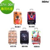 【Starke】高彈性行李箱套 多款可選(適用27-30吋)壞女狗狗