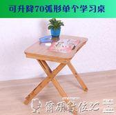 兒童書桌兒童學習可升降楠竹桌椅可調節實木學生寫字書桌可折疊四方桌 LX【四月上新】