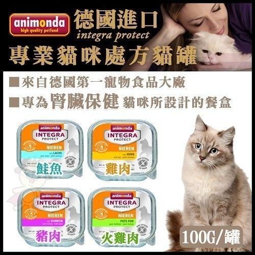 『寵喵樂旗艦店』【16盒】德國Animonda-integra protect《專業貓咪處方/腎臟保健》貓罐100g