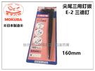 【台北益昌】Mokuba 尖尾三用釘拔 E-2 三德釘 160mm 木馬 三德釘締 釘子 釘沖 釘送 三用 日本製