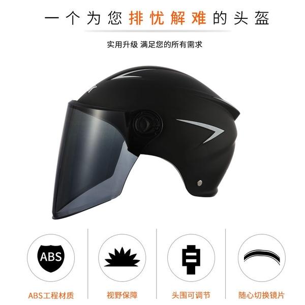 电动摩托车 头盔 男电瓶车 四季头盔女 通用防晒 夏季头盔 轻便式 安全帽