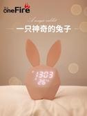 電子時鐘-兔子小鬧鐘智慧學生用多功能靜音床頭夜光兒童專用可愛卡通電子女 提拉米蘇