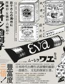 廣告表示:╴╴╴。老牌子.時髦貨.推銷術,從日本時代廣告看見台灣的摩登生活