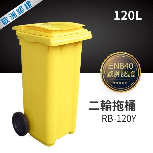 (黃)二輪拖桶(120公升)RB-120Y 托桶 回收桶 垃圾桶 分類桶 資源回收 垃圾分類