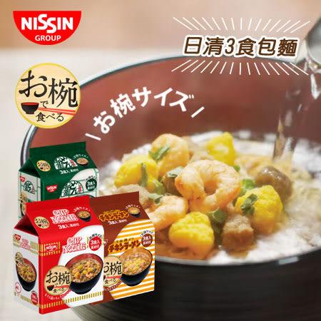 日本 NISSIN 日清 3食包麵 泡麵 速食麵 消夜