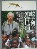 【書寶二手書T7/傳記_GLB】蚊子博士連日清-抗瘧大師的傳奇一生_連秀美
