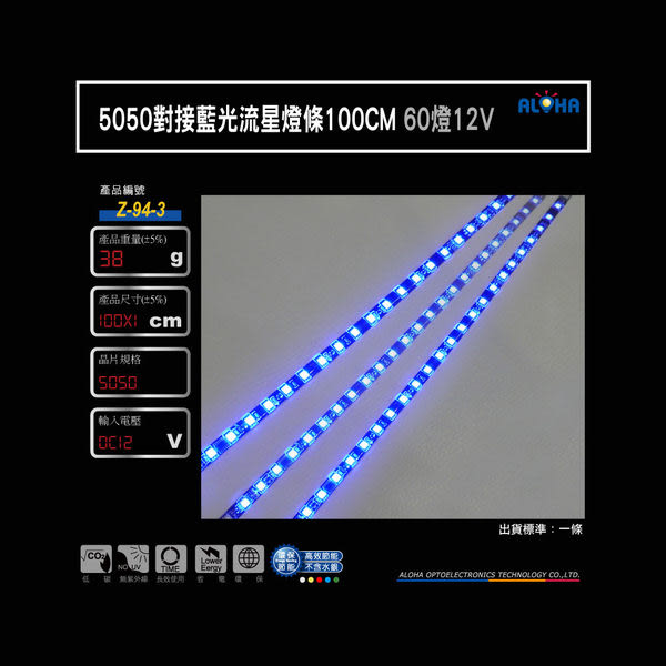 餐廳裝潢 設計 5050對接藍光流星燈條100CM60燈12V (Z-94-3)