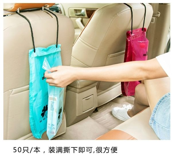 可封口式車用垃圾袋 汽車掛式收納袋 車載便捷塑料袋
