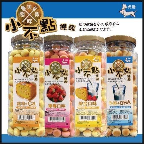 *WANG*【美味關係-小不點】寵物 狗狗小饅頭《單罐》 寵物餅乾 獎勵好幫手 六種口味