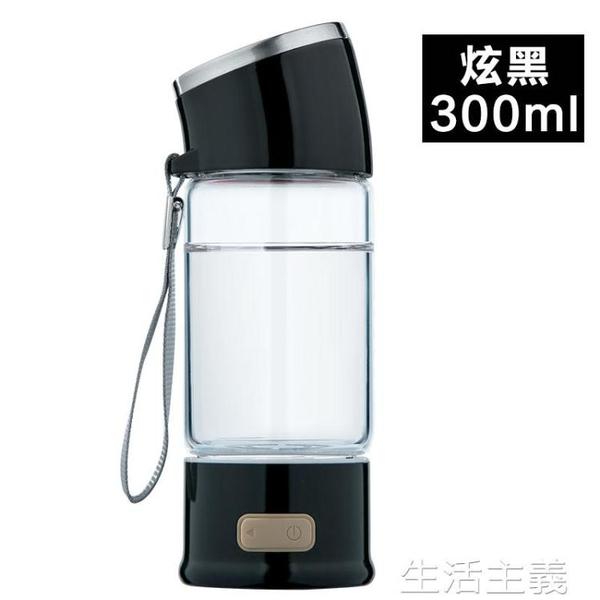 富氫杯 天喜水素杯日本富氫水杯便攜式活氫負離子生成器凈化電解玻璃杯子 生活主義
