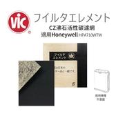 VIC CZ沸石活性碳濾網 適用Honeywell HPA-710WTW (10片)