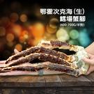 【屏聚美食】頂級鄂霍次克海(生)鱈場蟹腳(600-700g/半對)