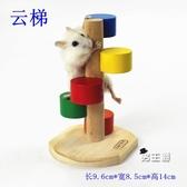 倉鼠玩具 木質用品蹺蹺板攀爬梯彩虹秋千瞭望臺倉鼠磨牙木房屋小窩 快速出貨