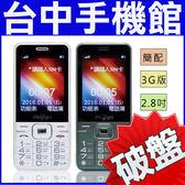 【台中手機館】Hugiga鴻碁C38 公司貨 無相機 功能機大音量 無照相 手電筒 科技園區/軍人皆適用