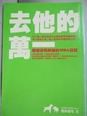 【書寶二手書T5/短篇_NGL】去他的萬一-酪梨壽司的紐約MBA日記_酪梨壽司