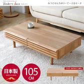 日本製茶几 Finn 芬恩日系輕時尚茶几 (3色) 免組裝 / MODERN DECO