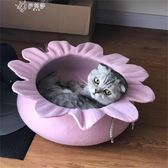 貓窩四季通用貓床墊毛氈房子可愛公主花寵物窩貓咪窩別墅夏     伊芙莎