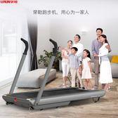 跑步機 榮勒跑步機家用款靜音平板跑步機健走機折疊小型260斤承重APP igo 晶彩生活