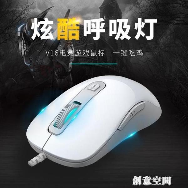 雷柏V16有線游戲鼠標筆記本電腦 電競機械鼠標游戲絕地求生宏編程 創意空間