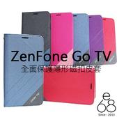 E68精品館 翻蓋 ZenFone Go TV 手機殼 手機皮套 手機支架 保護套 軟殼 ZB551KL 插卡皮套