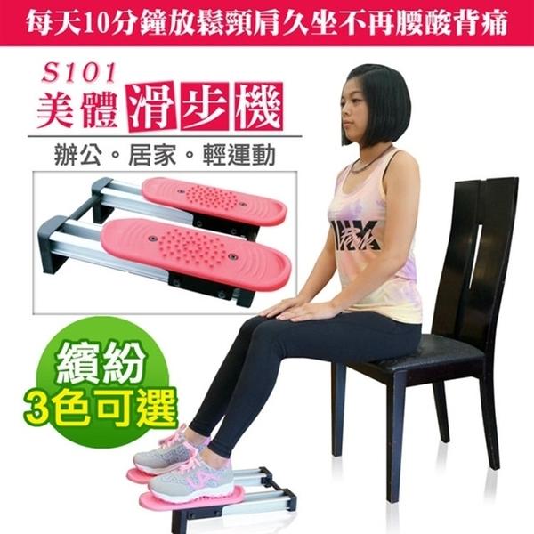 【X-BIKE 晨昌】美體滑步機 台灣精品 S101/藍