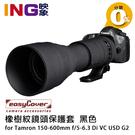【24期0利率】easyCover 砲衣 for Tamron 150-600mm f/5-6.3 G2(黑色)橡樹紋鏡頭保護套 Lens Oak
