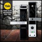 【耶魯電子鎖】YDM-4109+ 推薦YALE總代理公司貨 指紋 密碼 鑰匙(價格包含施工)(信用卡最多六期0利率)