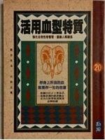 二手書博民逛書店《活用血型特質 : 強化自我性格管理, 圓融人際關係》 R2Y ISBN:9579598118