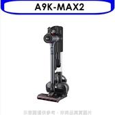 《結帳打85折》LG樂金【A9K-MAX2】A9K系列WiFi濕拖無線吸塵器