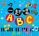 兒歌點點名:一起唱ABC(附CD)