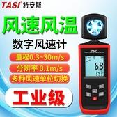 特安斯風速儀手持式高精度測風儀數字風速計風速測試儀風速測量儀 宜品居家
