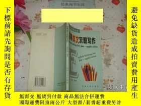 二手書博民逛書店罕見實用英語叢書《實用英文求職寫作》文泉英語類50630BY11