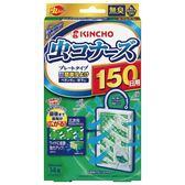 日本 金鳥 Kincho 防蚊掛片150日/防蚊液/防蚊噴霧/除蟲