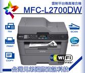 BROTHER MFC-L2700DW無線雙面傳真雷射複合機~優於.MFC-7340.MFC-7290