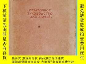 二手書博民逛書店肺結核-醫生參考手冊罕見布脊精裝 俄文原版1952年Y19676