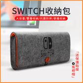 【送保護貼膜+搖桿帽】任天堂Switch收納包 Switch攜行包  防摔抗震 便攜包 收納包 【極品e世代】