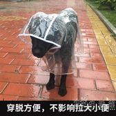 狗狗雨衣中型犬大型犬金毛拉布拉多薩摩耶寵物防水雨披大狗衣服夏  小時光生活館