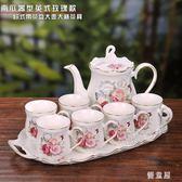 歐式帶托盤家用茶壺茶杯陶瓷整套茶具茶盤套裝結婚禮物實用 QG6908『優童屋』