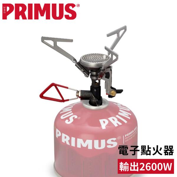 【PRIMUS 瑞典 微米型快速瓦斯爐-電子點火器(輸出2600W)】321455/瓦斯爐/登山爐/攻頂爐